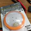 ダイソーの3LEDプッシュライトミニをボタンにしてみた