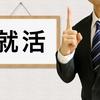 【就職活動中の方必見!】説明会/面談を上手く活用する方法