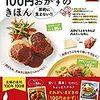 節約ダイエット日記。鶏ムネの親子丼100円。2017/01/07の食費496円、摂取カロリー3181Kcal、体重64Kg。