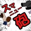 初心者ブログが1日2万PV!スマニュー砲直撃により起こったこと【PV180倍】