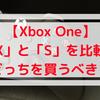 「Xbox One X」と「S」を比較!読めば本体の違いも丸わかり!