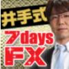 FX教材「井手式7daysFX」検証・レビュー