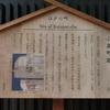 閑歩:江戸東京博物館へ