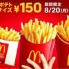 「ポテト全サイズ150円」って価格設定「Lサイズ」の一人勝ちすぎだろ!