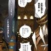 イム ネタバレとあらすじと感想1話【漫画】
