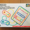 メルカリで売って稼いで懐かしのあのゲームを購入「スーパーファミコンクラシックミニ」