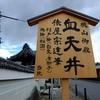 養源院「血天井」@京都2020