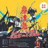 「巌流島、チャンバラ決戦~武蔵軍vs小次郎軍」巌流島でチャンバラ決戦! in 巌流島
