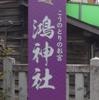 こうのとりの伝説のお宮「鴻神社」子授け・安産・こうのとりのたまごお守り!