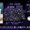【木曜日の季節物】出羽桜 特別純米酒 honu-ホヌ‐【FUKA🍶YO-I】