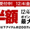 【解説・攻略】12月楽天スーパーSALE情報①【フードロス】