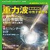 『日経サイエンス2018年1月号』