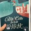 まるで映画の中の主人公になったような謎解き体験をしてみませんか?謎解きイベント「Mr. Cittaからの招待状」のご紹介