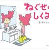 ヨシタケシンスケ氏の最新刊絵本「ねぐせのしくみ」