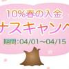 【FXDD】春の10%入金ボーナスキャンペーン開催!