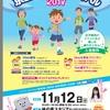 """11/12 """"京王駅伝フェスティバル2017"""" で運動の秋♪"""