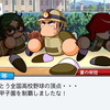 【攻略】名将甲子園「古代高校外伝 チャレンジ優勝編⑦」