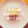バニラの香りとミルクのコクが豪華なみれい菓「札幌カタラーナ」を食べてみた