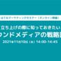 オンラインセミナー「オウンドメディアの戦略設計」を開催します(2021年11月10日)