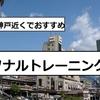 【パーソナルトレーニング】関西・三宮(三ノ宮)駅・神戸の近くでおすすめのプライベートジムまとめ。兵庫、神戸市の元町、明石や東灘区、六甲道から通えるダイエットジム、女性専用ジムなどのプライベートジムを紹介