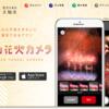 大曲の花火の町から「大仙花火カメラ」アプリ発表〜花火を自動で撮影・合成〜