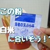 【検証】シャカシャカポテトの粉、お米と相性良さそうじゃない?