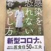 本間真二郎先生の那須での講演会…に参加できなかった話。