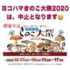 全国きのこ大祭情報まとめ【2020年版】開催場所、日時、概要、中止・延期情報など