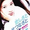 【ニュースな1曲(2020/8/18)】恋しさと せつなさと 心強さと/篠原涼子 with t.komuro