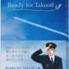 幻の本「Ready for Takeoff」