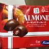 セブンプレミアム アーモンドチョコレート 食べてみました