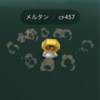【ポケモンGO】メルタン「メルタンの謎を解け!」。27日までにクリアせよ。