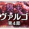 【ゆゆゆい】8月限定イベント(2018)【襲来 ヴァルゴ 第4節】攻略