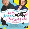 映画『初恋 お父さん、チビがいなくなりました』を観る