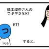 福袋2021の中身とレビュー【4コマ漫画】