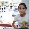 家族を支えながら大学へ通う、ミャンマー少女の積極的な人生選択。
