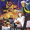 宮崎駿作品みんな観てるの?