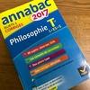 【本の話】バカロレアの哲学試験対策 のお話