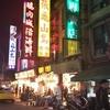 【台湾旅行】初日(後編) 遼寧街夜市で晩ご飯を食べまくり。餃子も唐揚げも美味しいぞー!【台湾の夜市】