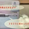 マイナンバーカードの更新しました。暗証番号を控えておいてよかった!