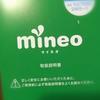 mineoから楽天モバイルへ――スマホの乗り換え