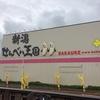 新潟県のおすすめ観光スポット 新潟せんべい王国で「ばかうけ」の工場見学