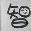 今日の漢字259