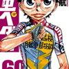 【kobo】8~14日新刊情報:「弱虫ペダル 60巻」などが配信