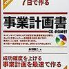 【読書メモ】7日でつくる事業計画書