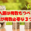 収入源は複数もつべき!収入源が複数必要な3つの理由