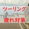 疲れないバイクツーリングの6つのポイント 疲労の原因と対策
