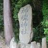 多分普通には読めない名前~神魂神社~(大事な忘れ物の追記あり)