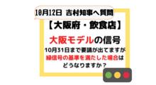 【大阪府・飲食店】大阪モデルの信号ついて_2021.10.12時点の情報