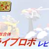 【青春爆発】スーパーミニプラ超獣合体ライブロボ レビュー【ファイヤー!】